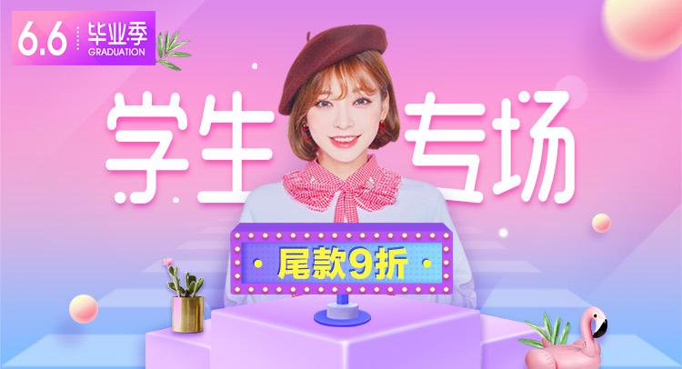 6.6毕业季-学生专场