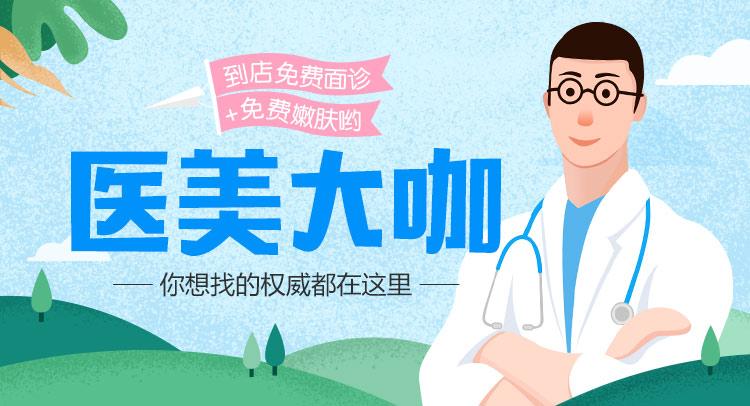 医美大咖-广州