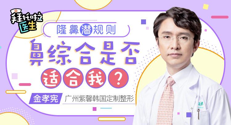 隆鼻潜规则:鼻综合是否适合我?