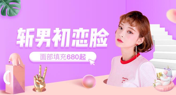 面填专场-华东