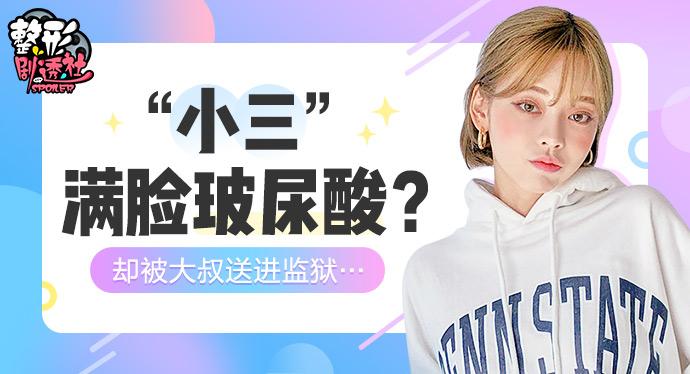 """""""小三""""满脸玻尿酸?!"""