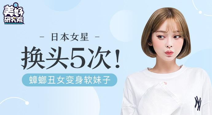 日本女星换头5次!