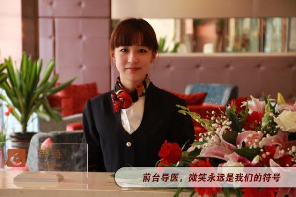 上海愉悦美联臣医疗美容医院环境图3