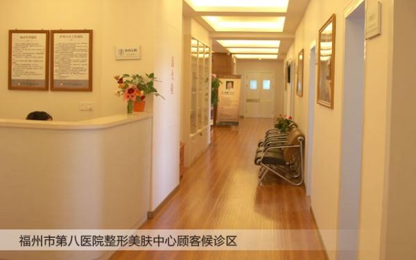 福州市第八医院毛发移植中心环境图4
