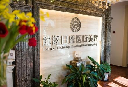 北京龙泽日盛医疗美容诊所环境图2