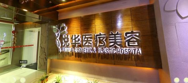 西安悦华医疗美容门诊部环境图2