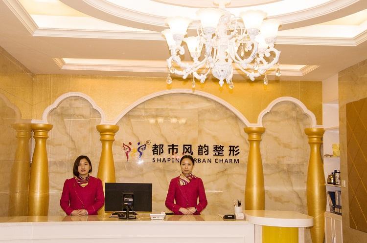 郑州市都市风韵医疗美容诊所环境图1
