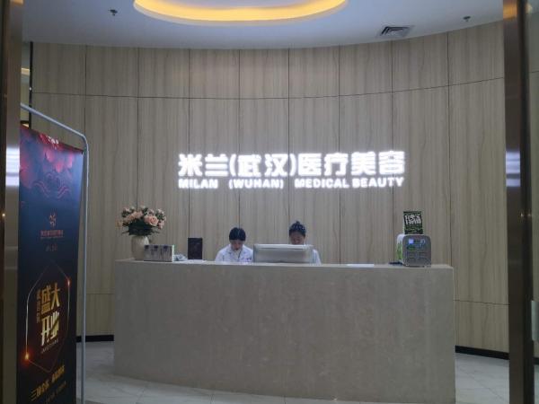 米兰恒美(武汉)医疗美容门诊部环境图2