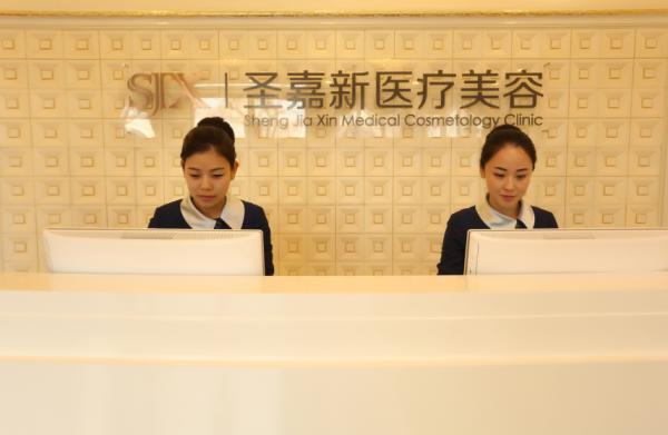 北京圣嘉新医疗美容医院环境图3