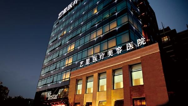 上海艺星医疗美容医院环境图1