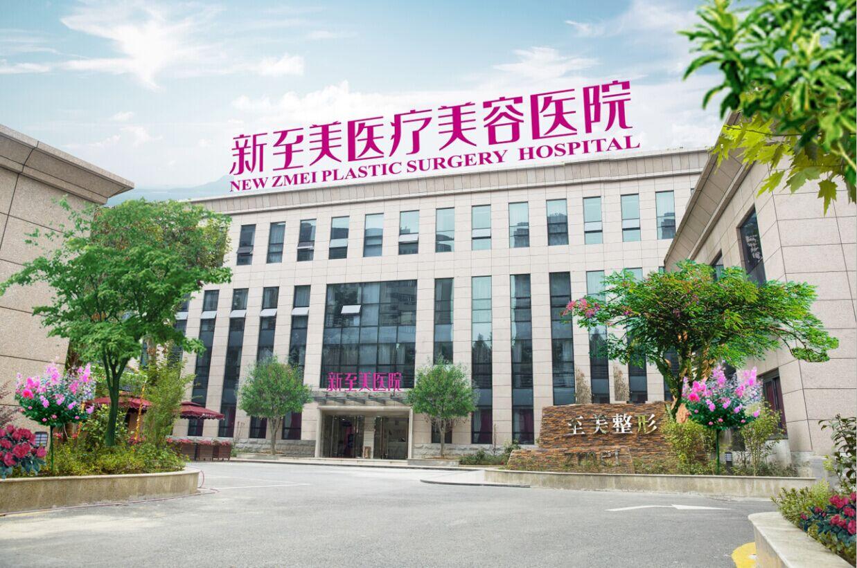 武汉新至美医疗美容门诊部环境图3