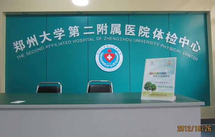 郑州大学第二附属医院环境图3