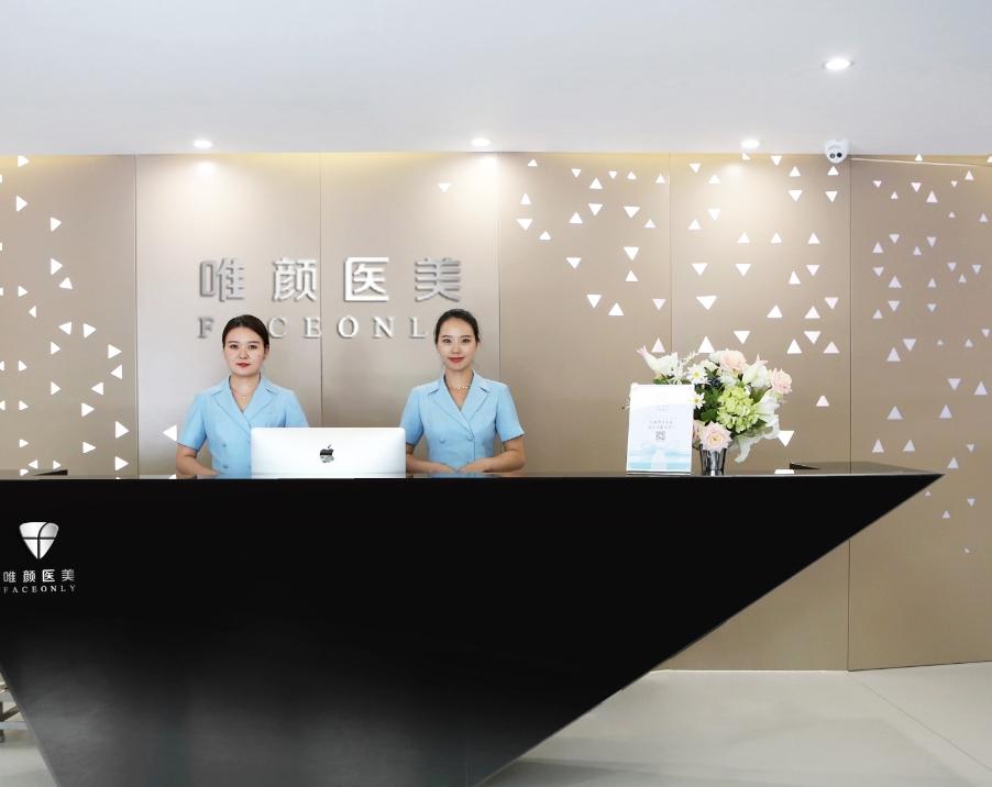 唯颜时代(北京)医疗美容诊所环境图5