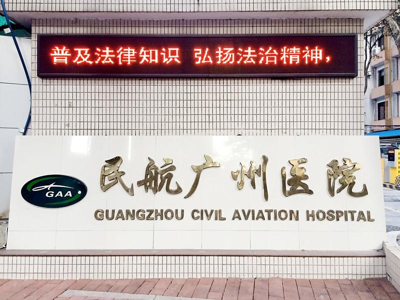民航广州医院(广州白云国际机场急救中心)环境图1