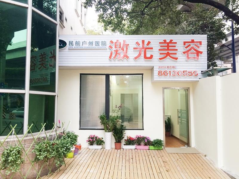 民航广州医院(广州白云国际机场急救中心)环境图3