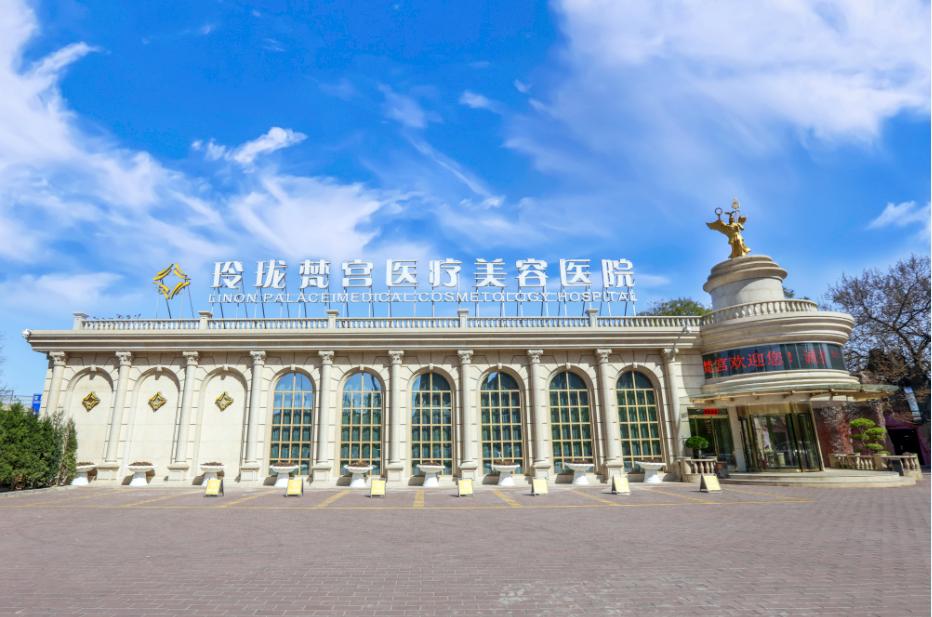 北京玲珑梵宫医疗美容医院环境图1