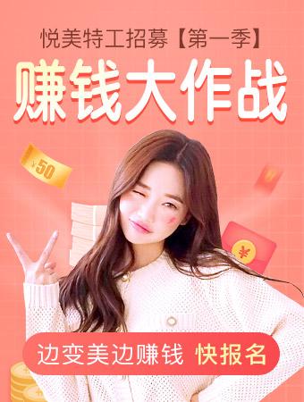 悦美特工招募第一季~赚钱大作战,边变美边赚钱!